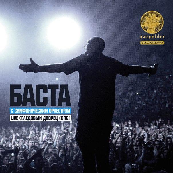 Баста – Ледовый Дворец (С Симфоническим Оркестром) (2016)