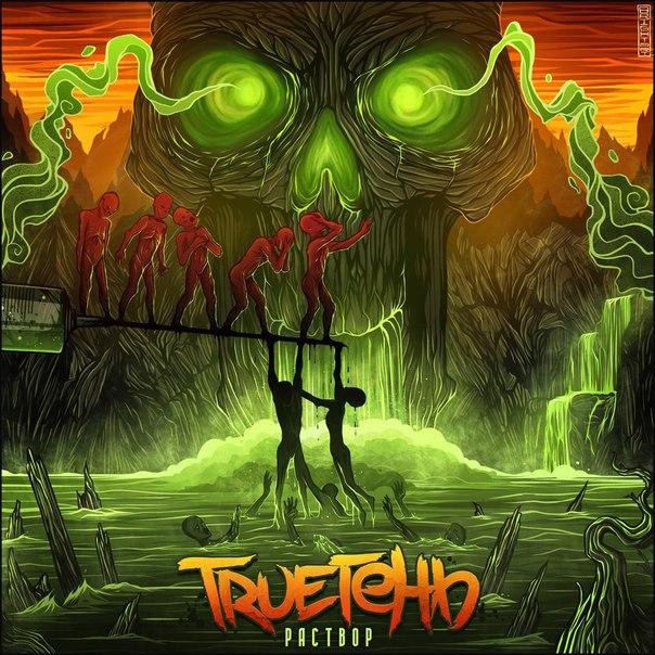 TRUEтень – Раствор (2015)