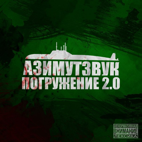Azimutzvuk – Погружение 2.0 (2015)