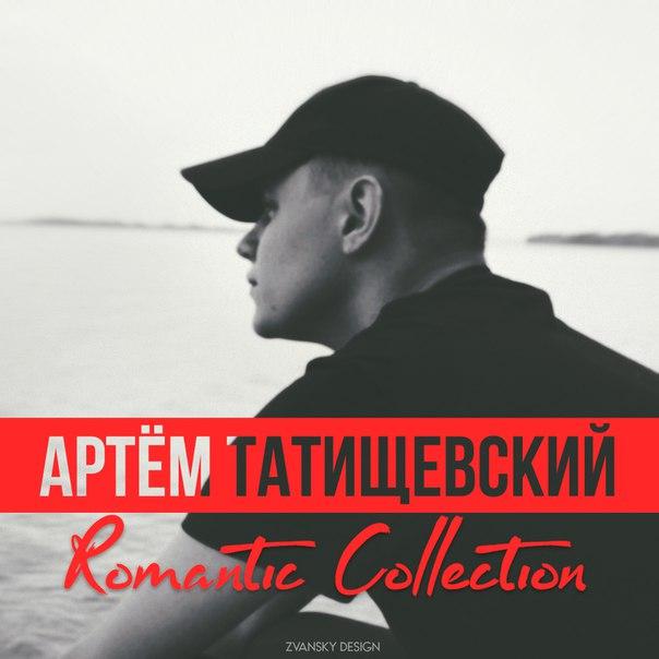 Артём Татищевский – Romantic Collection (2015)