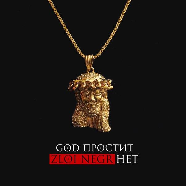ZLOI NEGR – GOD ПРОСТИТ, ZLOI NEGR НЕТ (2016)