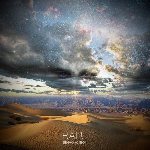 Balu – Вечно Живой (2016)
