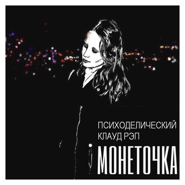 Монеточка – Психоделический клауд рэп (2016)
