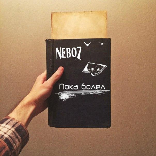 Nebo7 – Пока болел (2016)