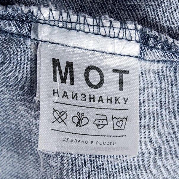 Мот – Наизнанку (2016)
