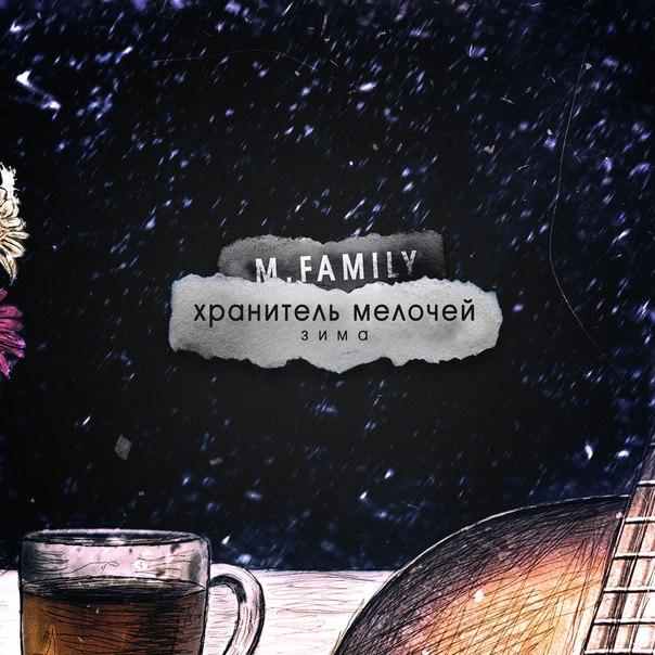 M.Family – Хранитель мелочей. Зима (2016)