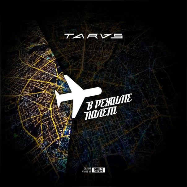 TARAS – В режиме полёта (2016)