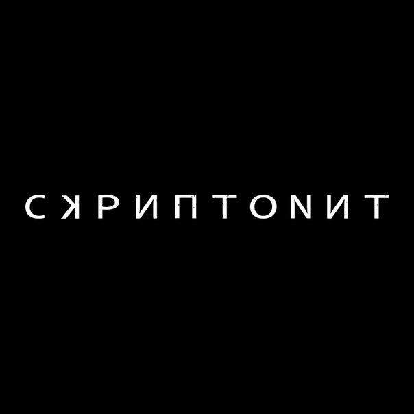 Скриптонит – 3P (2016)