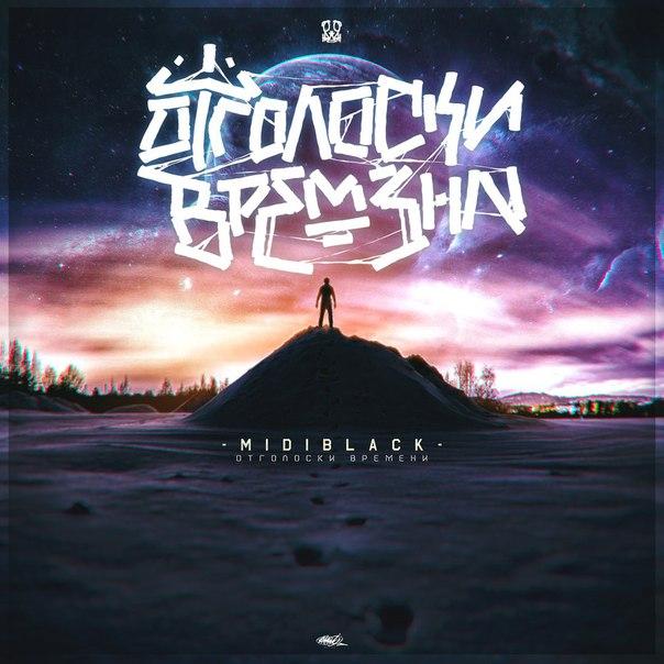 MIDIBlack – Отголоски времени (2016)