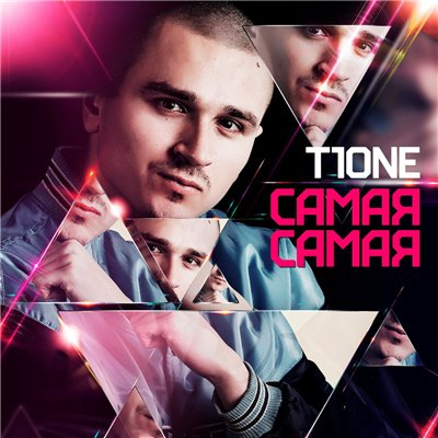 T1ONE – Самая самая (2016)