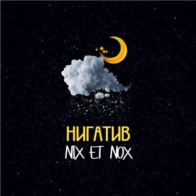 Нигатив (Триада) – Nix et nox (2016)