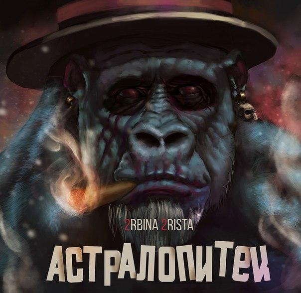 2rbina 2rista – Астралопитек (2016)