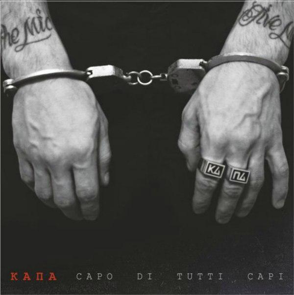 Капа – Сapo Di Tutti Capi (2016)