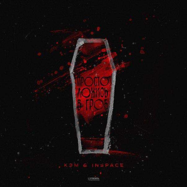 КэМ, 1nSpace – Просто ложись в гроб (2016)
