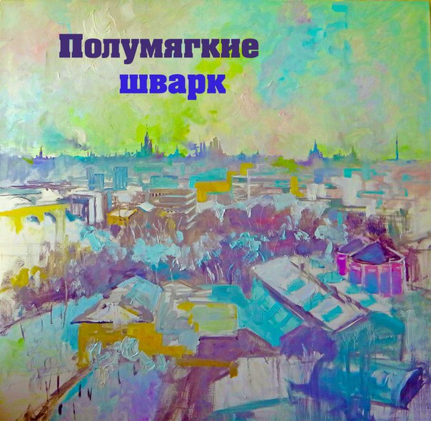 Полумягкие – Шварк (2016)