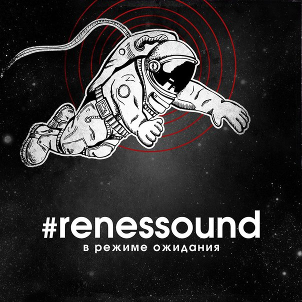 Renessound – В режиме ожидания (2016)