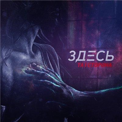 Та Сторона – Здесь (2016)