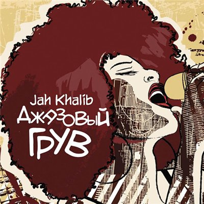 Jah Khalib – Джазовый грув (2016)