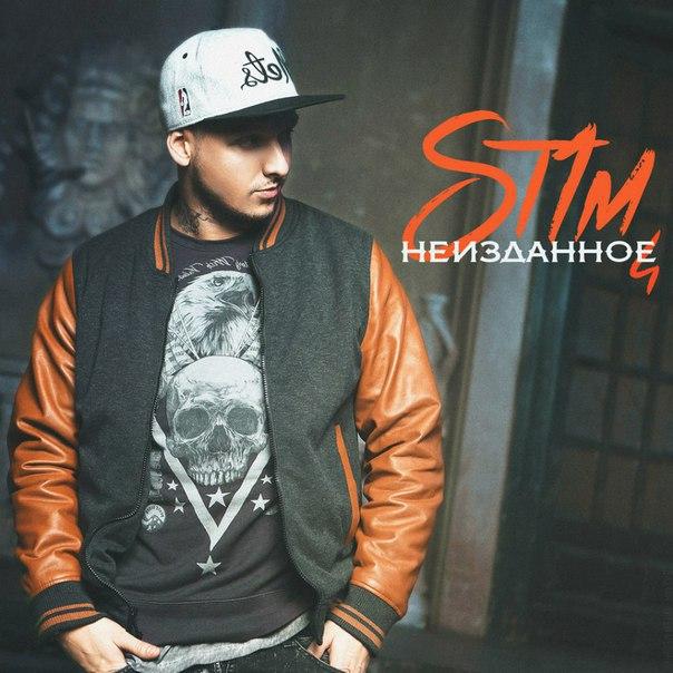 ST1M – Неизданное 4 (2016)