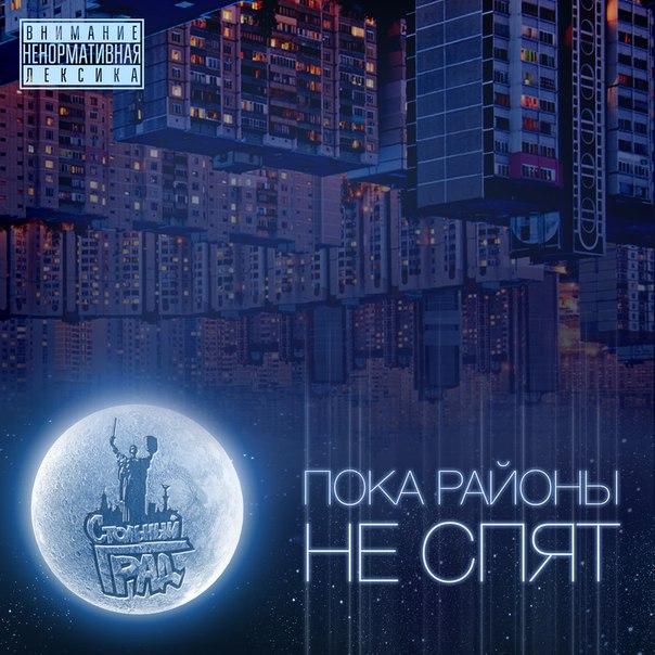 Стольный Град – Пока районы не спят (2016)