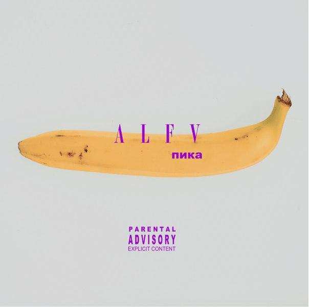 Пика – A L F V (2016)