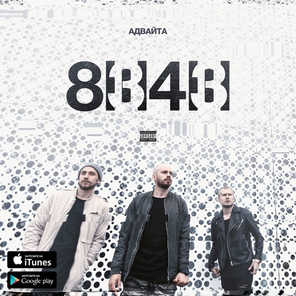 Адвайта – 8343 (2016)