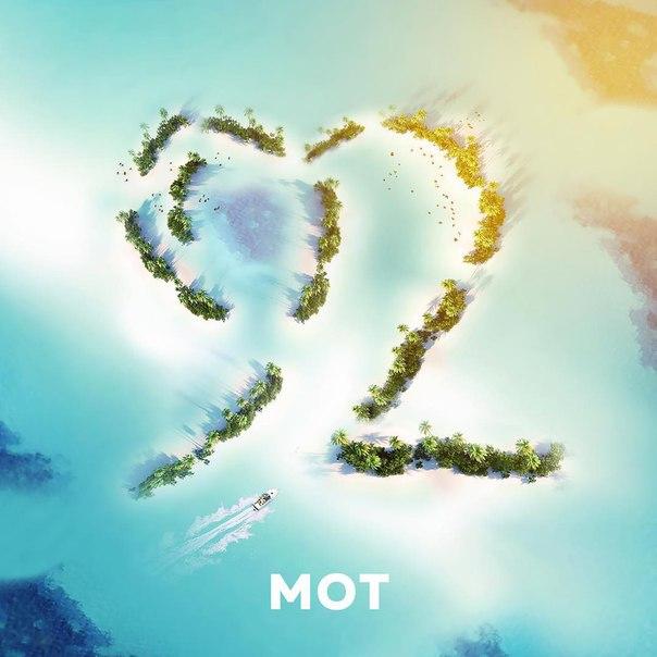 Мот – 92 дня (2016)