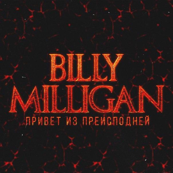 Billy Milligan – Привет из преисподней (2016)