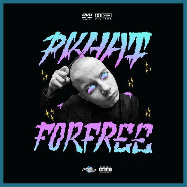 GERA PKHAT – FORFREE (2016)