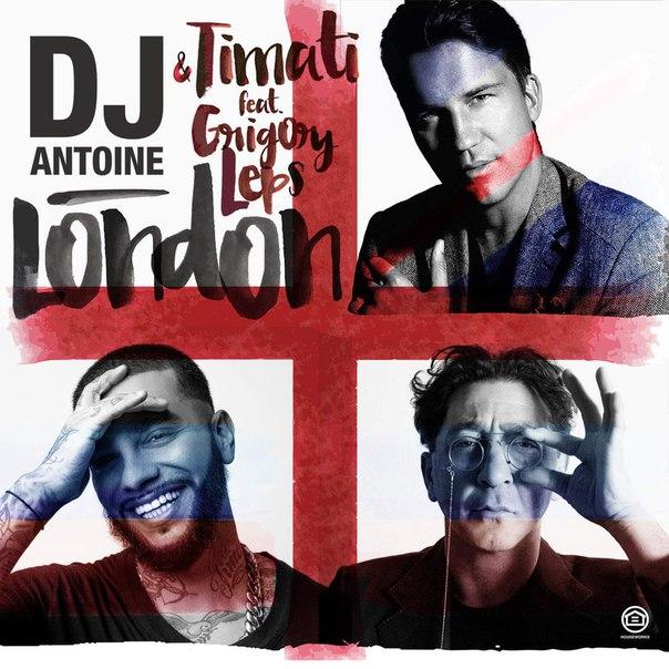 DJ Antoine, Тимати, Григорий Лепс – London [Remixes] (2016)