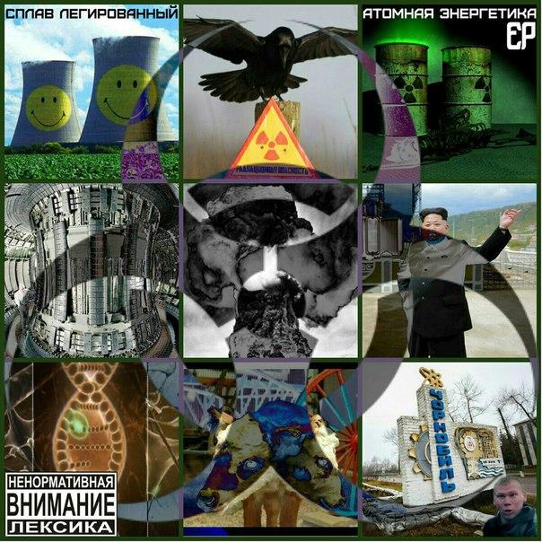 Сплав Легированный – Атомная энергетика (2016)
