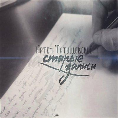 Артём Татищевский – Старые записи (2016)