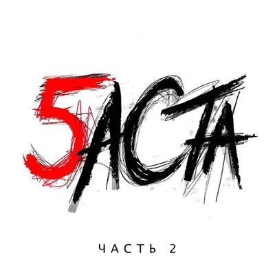 Баста – 5 (Часть 2) (2016)