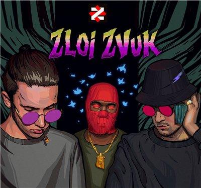 D.Masta – ZLOI ZVUK (2016)