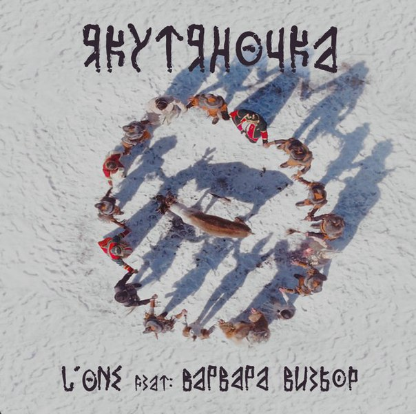 Текст песни l'one feat. Варвара визбор якутяночка.