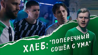 ХЛЕБ, Данила Поперечный - Полный BREAD