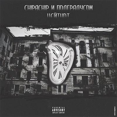 ChipaChip ft. Под Градуом - Цейтнот