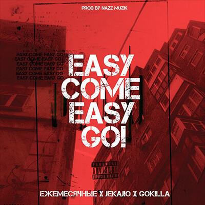 Слава КПСС, GOKILLA, JEKAJIO - Easy Come, Easy Go