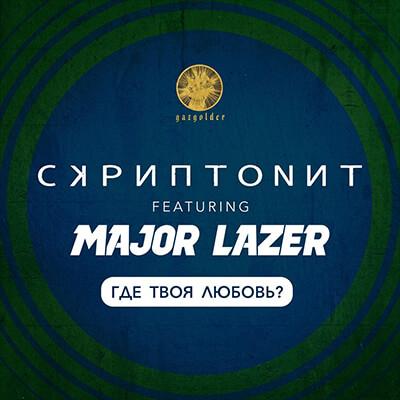Скриптонит, Major Lazer - Где твоя любовь?