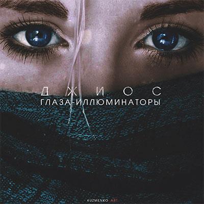 Джиос – Глаза-Иллюминаторы