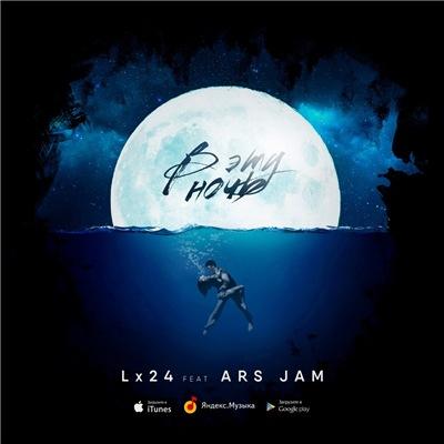 Lx24 feat. Ars Jam - В эту ночь (2017)