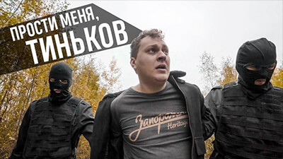 МС Хованский - Прости меня, Тиньков