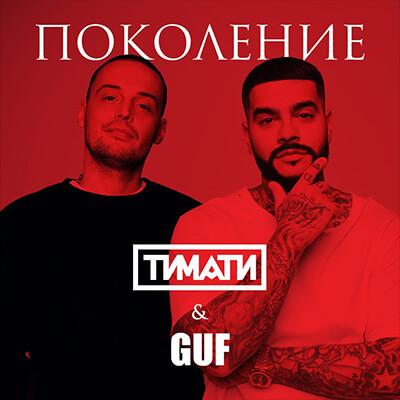Тимати, Guf - Поколение