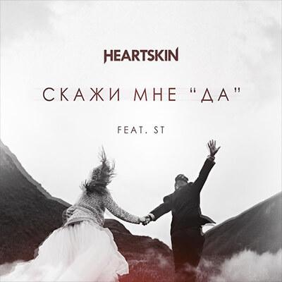 ST, Heartskin - Скажи мне да