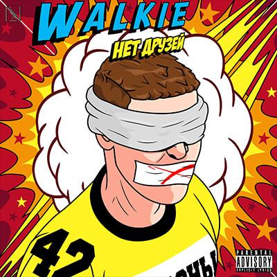 Walkie - Нет друзей
